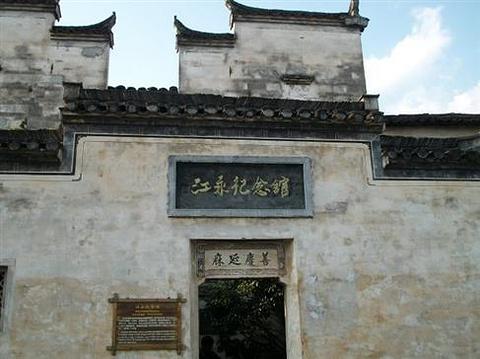 江永故居纪念馆