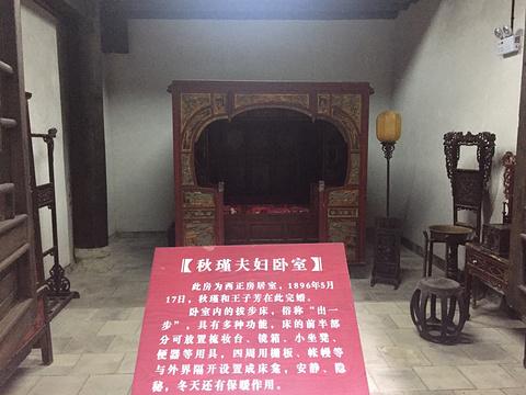 秋瑾故居旅游景点图片