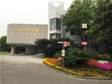 科学教育馆