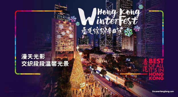 香港缤纷冬日节