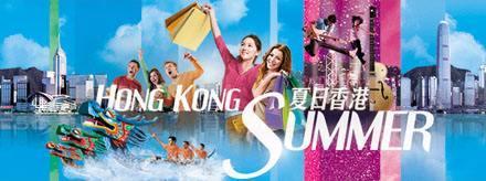香港盛夏魅力节