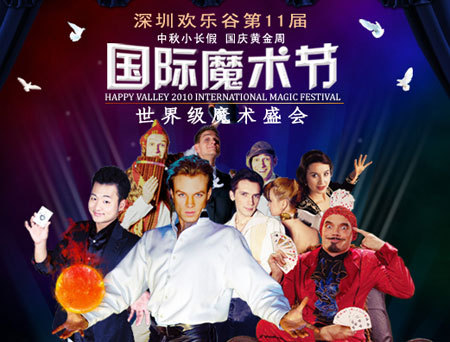 深圳欢乐谷国际魔术节