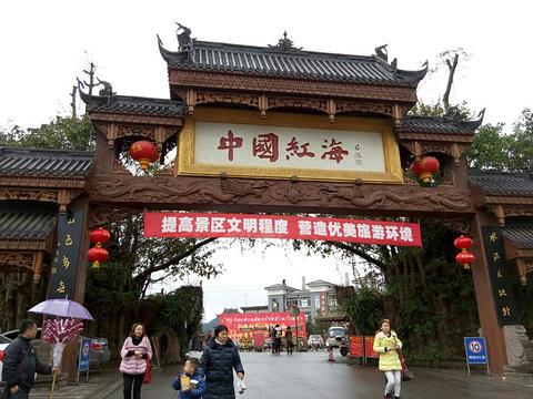 中国红海生态旅游景区旅游景点图片