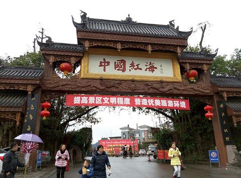 中国红海生态旅游景区的图片