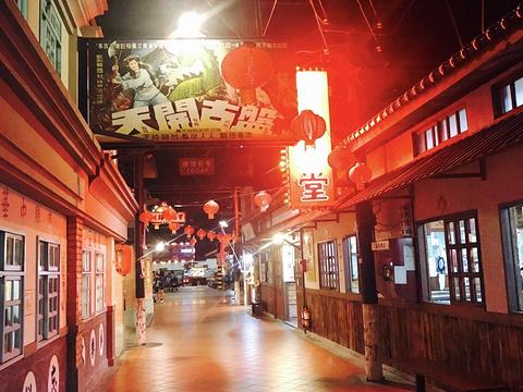 宝岛时代村旅游景点图片
