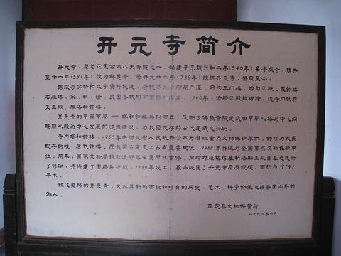 开元寺须弥塔的图片