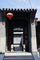 杨柳青年画馆