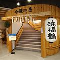 滨福鹤酿酒工作坊