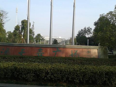 潘天寿广场