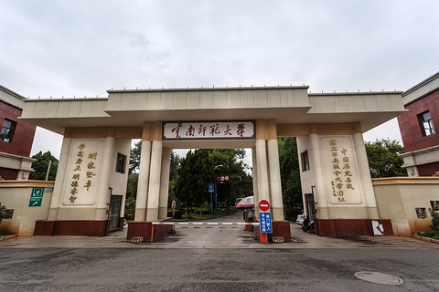 云南师范大学一二一校区的图片