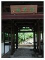 黄宗羲纪念馆