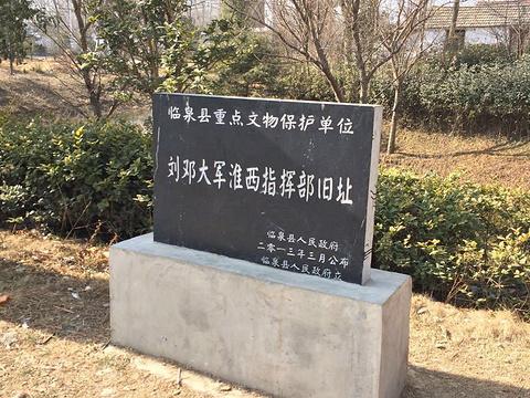 刘邓大军会合纪念碑旅游景点图片