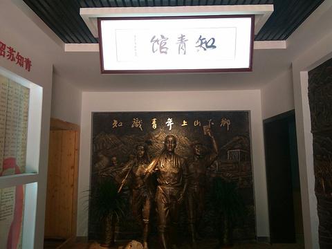 灯塔知青馆旅游景点图片