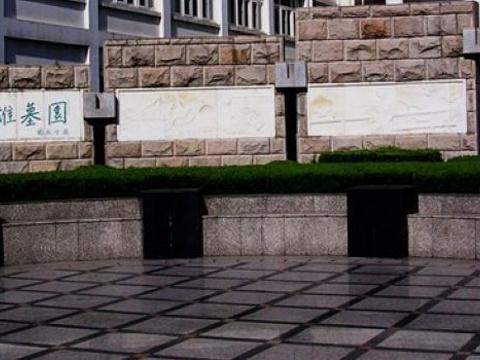 吴健雄墓园旅游景点图片
