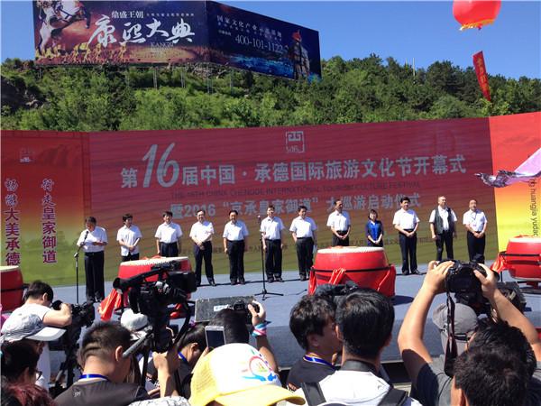 中国(承德)国际旅游文化节