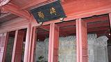 保国寺古建筑博物馆