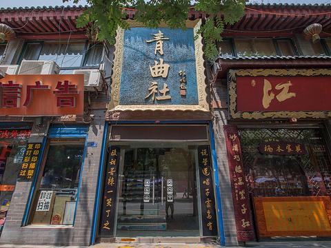 青曲社茶楼听相声旅游景点图片