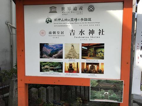 吉水神社旅游景点图片
