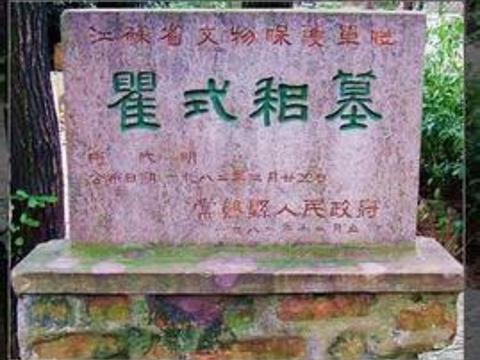瞿式耜墓旅游景点图片