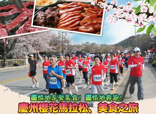 庆州樱花马拉松大会