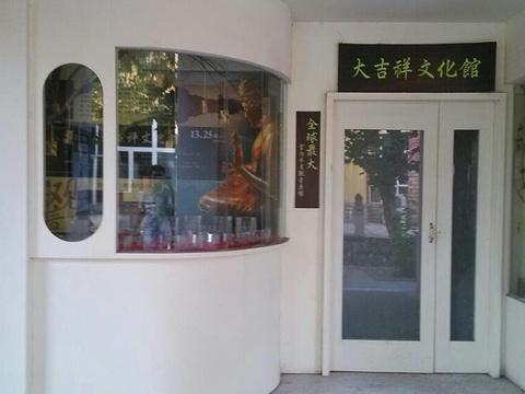 大吉祥文化馆旅游景点图片