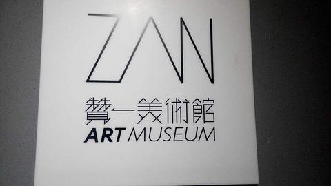 赞一美术馆