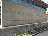 惠远古城历史文化展览馆