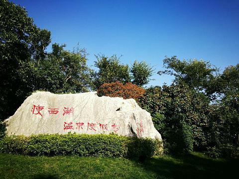 瘦西湖温泉度假村