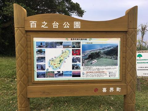 百之台公园旅游景点图片