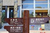 三亚圣旨博物馆