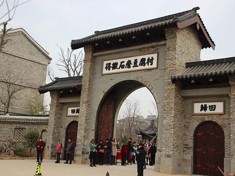 得撒石磨豆腐村旅游景点图片