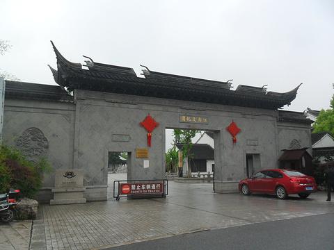 东方国画院旅游景点图片