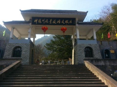 神龙川风景区