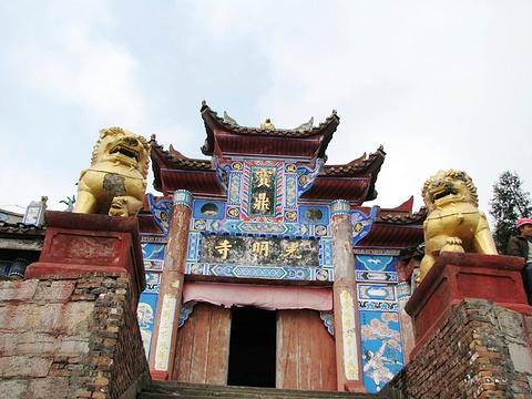 华蓥山宝鼎旅游景点图片