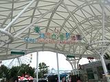 台北市儿童新乐园