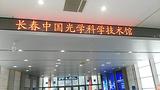 长春中国光学科学技术馆