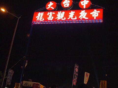 大台中龙富观光夜市旅游景点图片