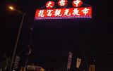 大台中龙富观光夜市