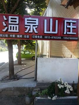 红格温泉山庄
