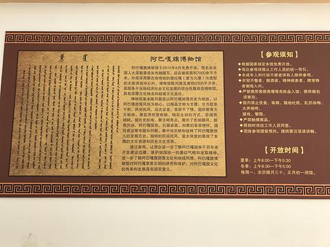 阿巴嘎博物馆旅游景点图片