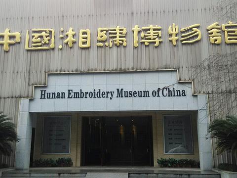 中国湘绣博物馆旅游景点图片
