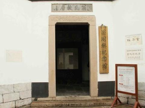 翁同龢墓旅游景点图片