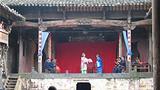 阳春古戏台