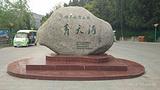 中国云台山世界地质公园青天河园区