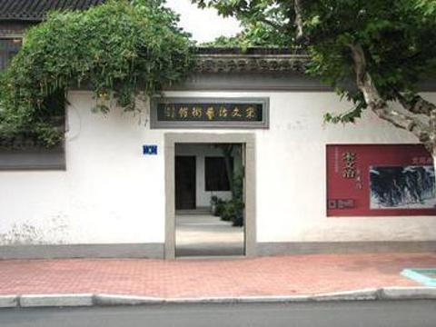 宋文治艺术馆旅游景点图片