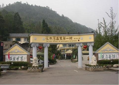 花水湾第一村温泉大酒店