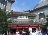 溪口博物馆
