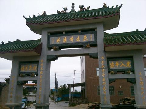 惠来峰德林景区旅游景点图片