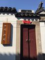 苏扇博物馆
