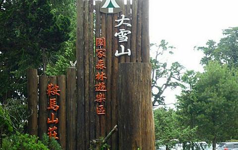 大雪山森林游乐区